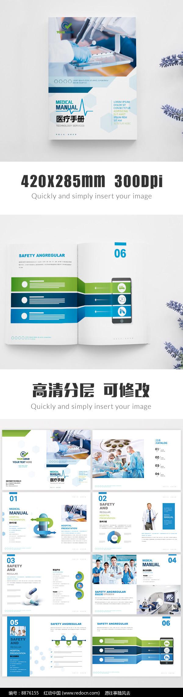 蓝色大气医疗科技画册图片