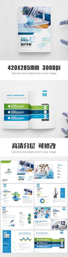 蓝色大气医疗科技画册