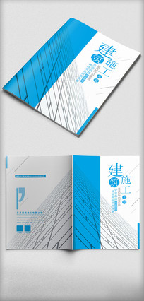 蓝色简约建筑施工画册封面