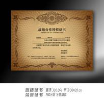 连锁店授权证书设计  PSD