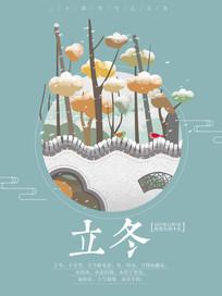 立冬海报二十四节气手绘海报