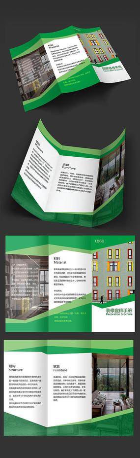 绿色家居宣传折页