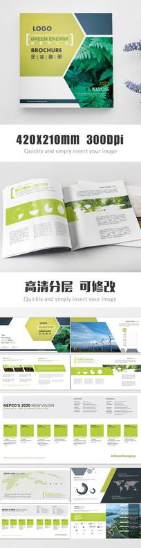 绿色时尚大气环保公司画册