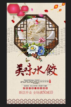 美味水饺促销海报