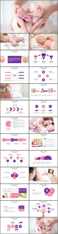 母婴店儿童婴儿孕婴用品PPT