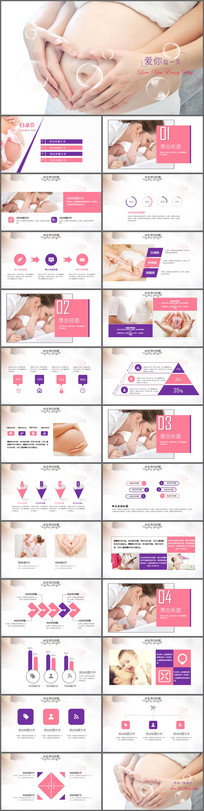 母婴孕妇用品幼儿育儿PPT