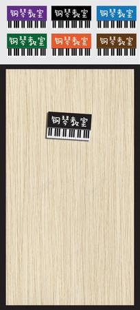 培训学校钢琴教室门牌