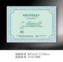 企业合作授权证书模板
