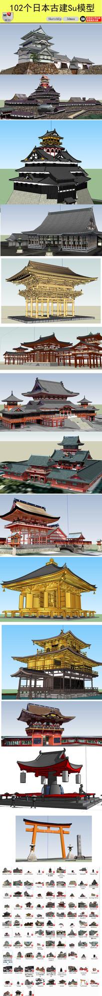 日本古建SU模型