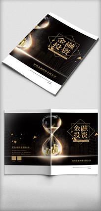 时尚炫酷金融投资画册封面设计