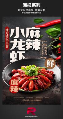 时尚麻辣小龙虾海报设计
