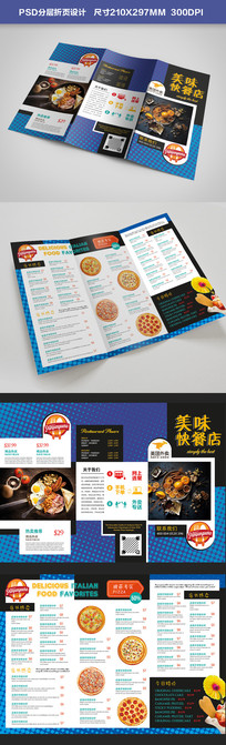 时尚披萨快餐外卖菜单三折页
