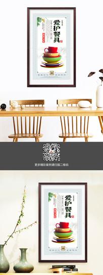 食堂文化爱护餐具展板