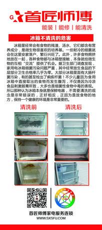 首匠师傅冰箱清洗宣传展架