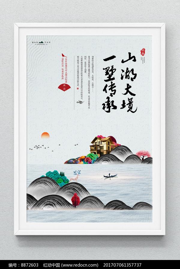 水墨中国风地产海报图片