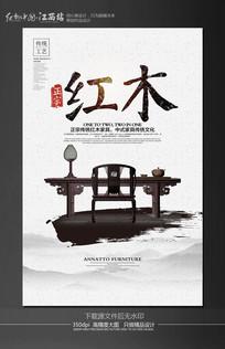 水墨中国风红木家具海报设计