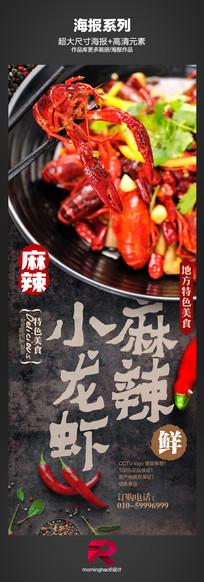 特色美食麻辣小龙虾易拉宝