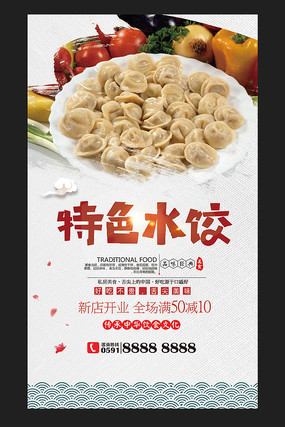 特色水饺海报设计
