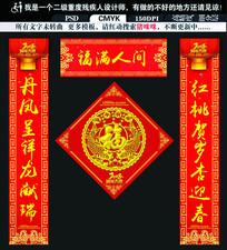 新年春节福字装饰设计