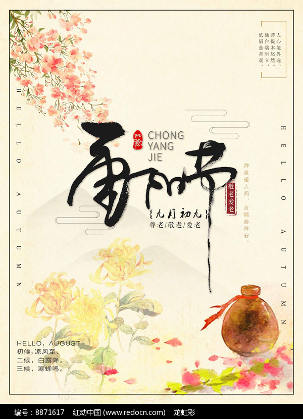 原创插画重阳节中国风海报