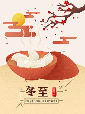 原创冬至水饺手绘海报