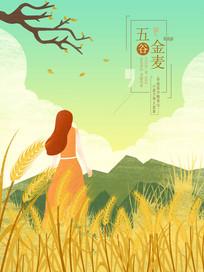 原创金麦风景手绘海报