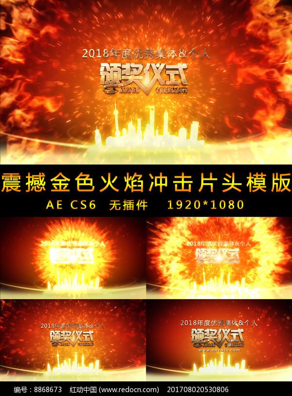 震撼金色火焰冲击片头AE模版图片