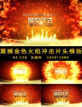 震撼金色火焰冲击片头AE模版