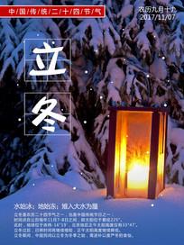 中国传统节日立冬节气海报