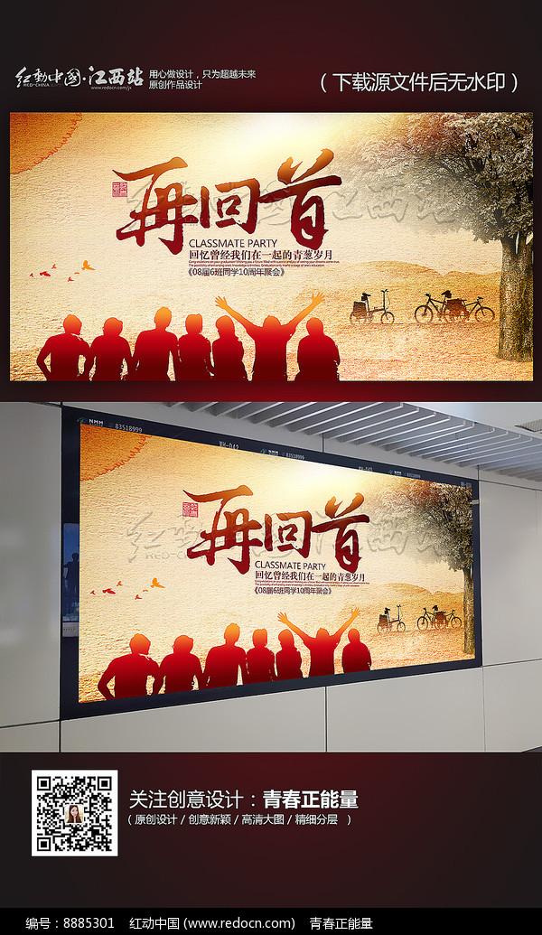 中国风怀旧再回首同学会海报图片