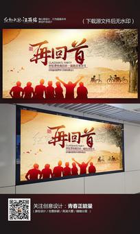 中国风怀旧再回首同学会海报