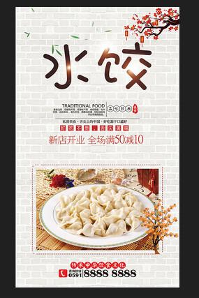 中国风水饺店海报设计