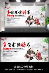 中国风水墨画读书展板
