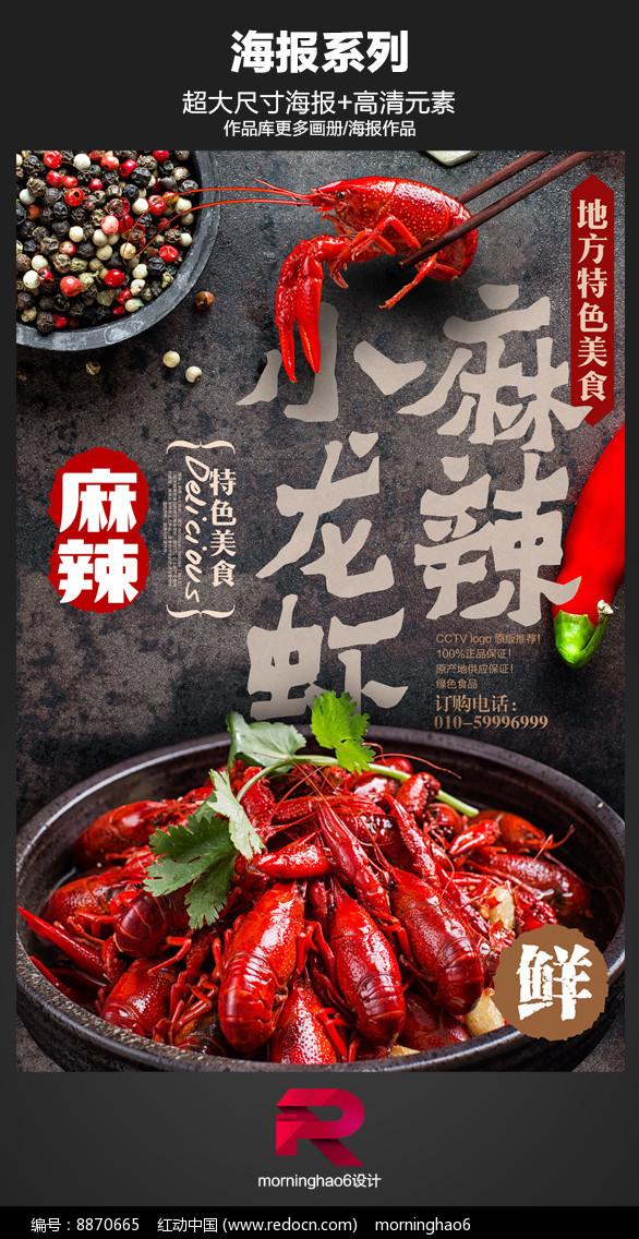 中国风特色美食麻辣小龙虾海报图片