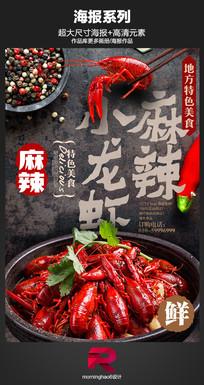 中国风特色美食麻辣小龙虾海报