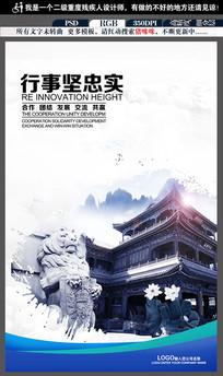 中国风忠诚企业文化系列模板