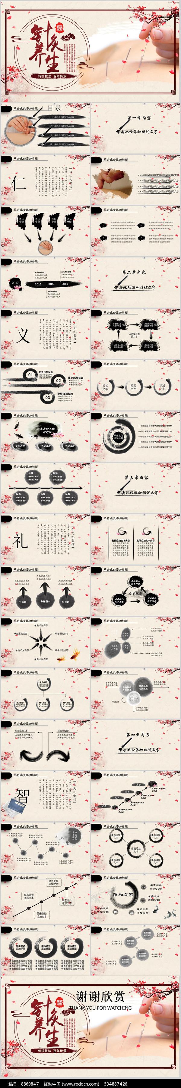 中国风中医针灸动态PPT模板图片