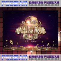中国魔发师海报