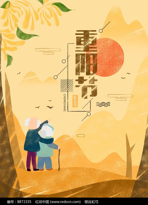 重阳节老人手绘插画海报