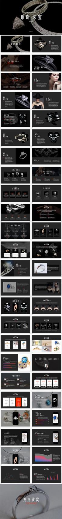 珠宝品牌公司介绍PPT模板