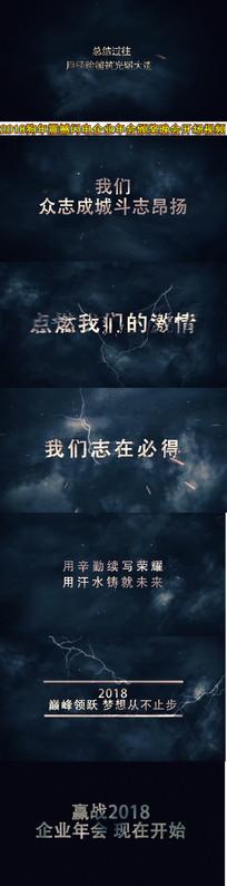 2018狗年震撼年会视频