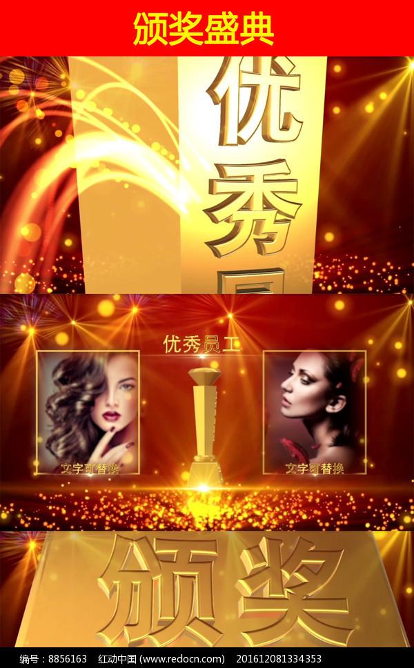 2018年度颁奖盛典AE模板图片