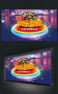 炫彩欢乐圣诞商业促销海报