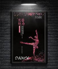 创意芭蕾魅力舞蹈海报