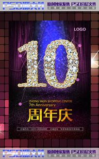 创意大气炫酷10周年庆海报