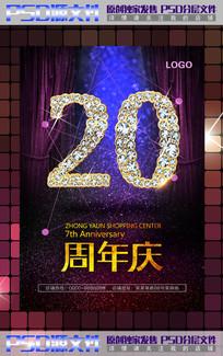 创意大气炫酷20周年庆海报