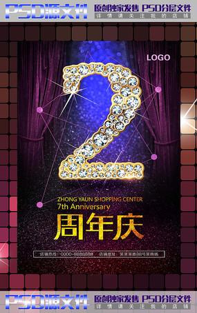 创意大气炫酷2周年庆海报模板