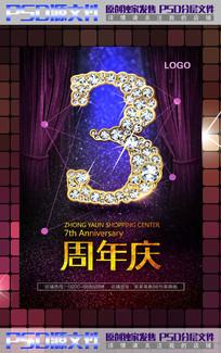创意大气炫酷3周年庆海报模板