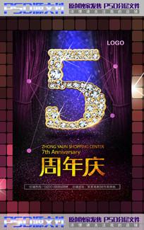 创意大气炫酷5周年庆海报模板