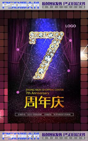 创意大气炫酷7周年庆海报模板